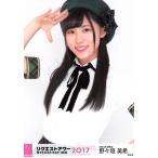 野々垣美希 生写真 AKB48 グループリクエストアワー20