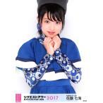 佐藤七海 生写真 AKB48 グループリクエストアワー2017