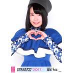服部有菜 生写真 AKB48 グループリクエストアワー2017