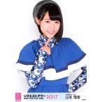 山本瑠香 生写真 AKB48 グループリクエストアワー2017
