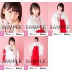 宮脇咲良 生写真 AKB48 2017年01月 個別 巫女 5種コンプ