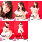 小嶋陽菜 生写真 AKB48 2017年01月 個別 愛の存在 5種コンプ