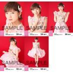 岡田奈々 生写真 AKB48 2017年01月 個別 愛の存在 5種コンプ