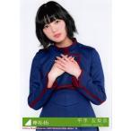 平手友梨奈 生写真 欅坂46 不協和音 封入特典 Type-C