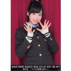 小栗有以 生写真 AKB48 グループリクエストアワー 2017 DVD封入特典 B