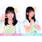山邊歩夢 生写真 AKB48 49thシングル 選抜総選挙 ラン