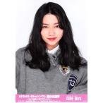 田野優花 生写真 AKB48 49thシングル 選抜総選挙 ランダム 開票イベントVer.