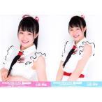山田野絵 生写真 AKB48 49thシングル 選抜総選挙 ランダム 2種コンプ