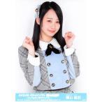 横山結衣 生写真 AKB48 49thシングル 選抜総選挙 ラン