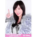 松井珠理奈 生写真 AKB48 49thシングル 選抜総選挙 ランダム 開票イベントVer.