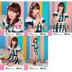 宮脇咲良 生写真 AKB48 2017年09月 個別 「ハイテンション ファー」衣装 5種コンプ