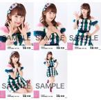 宮脇咲良 生写真 AKB48 2017年09月 個別 「ハイテンション ファー」衣装II 5種コンプ