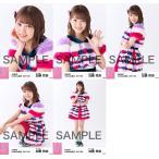 加藤玲奈 生写真 AKB48 2017年09月 個別 「ハイテンション ファー」衣装II 5種コンプ