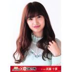 武藤十夢 生写真 第7回AKB48紅白対抗歌合戦 ランダム