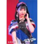 松岡菜摘 生写真 AKB48 ジャーバージャ 通常盤封入 ぶ