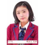 長谷川玲奈 生写真 NGT48 春はどこから来るのか? 封入