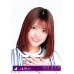 松村沙友理 生写真 乃木坂46 シンクロニシティ 封入特典 Type-A