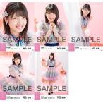 村山彩希 生写真 AKB48 2018年04月 vol.1 個別 5種コ