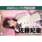 佐藤妃星 生写真 AKB48 Teacher Teacher 劇場盤特典