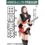 田屋美咲 生写真 AKB48 Teacher Teacher 劇場盤特典