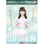 山内瑞葵 生写真 AKB48 Teacher Teacher 劇場盤特典