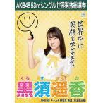 黒須遥香 生写真 AKB48 Teacher Teacher 劇場盤特典