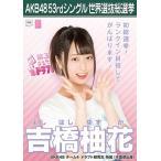 吉橋柚花 生写真 AKB48 Teacher Teacher 劇場盤特典