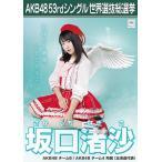 坂口渚沙 生写真 AKB48 Teacher Teacher 劇場盤特典
