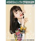 横山結衣 生写真 AKB48 Teacher Teacher 劇場盤特典