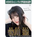 谷川聖 生写真 AKB48 Teacher Teacher 劇場盤特典