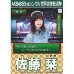 佐藤栞 生写真 AKB48 Teacher Teacher 劇場盤特典