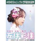 左伴彩佳 生写真 AKB48 Teacher Teacher 劇場盤特典