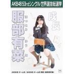 服部有菜 生写真 AKB48 Teacher Teacher 劇場盤特典