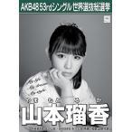 山本瑠香 生写真 AKB48 Teacher Teacher 劇場盤特典
