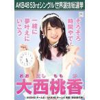 大西桃香 生写真 AKB48 Teacher Teacher 劇場盤特典