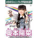 奥本陽菜 生写真 AKB48 Teacher Teacher 劇場盤特典