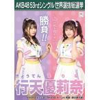 行天優莉奈 生写真 AKB48 Teacher Teacher 劇場盤特典