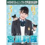 宮里莉羅 生写真 AKB48 Teacher Teacher 劇場盤特典