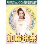 加藤玲奈 生写真 AKB48 Teacher Teacher 劇場盤特典