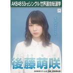 後藤萌咲 生写真 AKB48 Teacher Teacher 劇場盤特典
