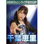 千葉恵里 生写真 AKB48 Teacher Teacher 劇場盤特典