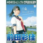 前田彩佳 生写真 AKB48 Teacher Teacher 劇場盤特典