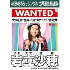 岩立沙穂 生写真 AKB48 Teacher Teacher 劇場盤特典