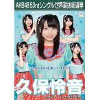 久保怜音 生写真 AKB48 Teacher Teacher 劇場盤特典