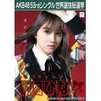下口ひなな 生写真 AKB48 Teacher Teacher 劇場盤特典
