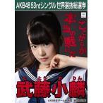 武藤小麟 生写真 AKB48 Teacher Teacher 劇場盤特典