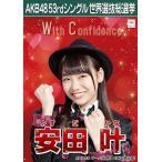安田叶 生写真 AKB48 Teacher Teacher 劇場盤特典