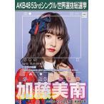 加藤美南 生写真 AKB48 Teacher Teacher 劇場盤特典