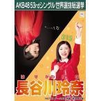 長谷川玲奈 生写真 AKB48 Teacher Teacher 劇場盤特典