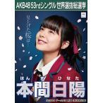 本間日陽 生写真 AKB48 Teacher Teacher 劇場盤特典
